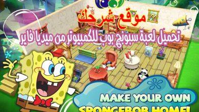 صورة تحميل لعبة سبونج بوب للكمبيوتر من ميديا فاير Download spongebob Game