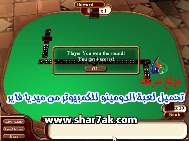 تحميل لعبة الدومينو للكمبيوتر من ميديا فاير