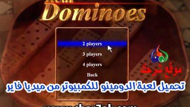 Photo of تحميل لعبة الدومينو للكمبيوتر من ميديا فاير تنزيل DOMINO