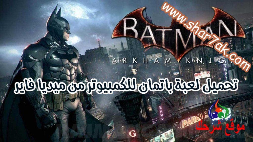 تحميل لعبة باتمان للكمبيوتر من ميديا فاير