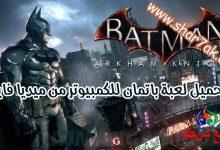 Photo of تحميل لعبة باتمان القديمة للكمبيوتر من ميديا فاير Download BatMan