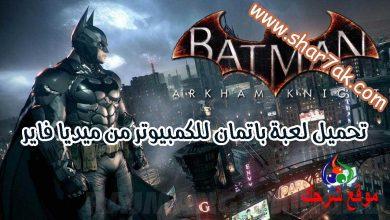 صورة تحميل لعبة باتمان القديمة للكمبيوتر من ميديا فاير Download BatMan