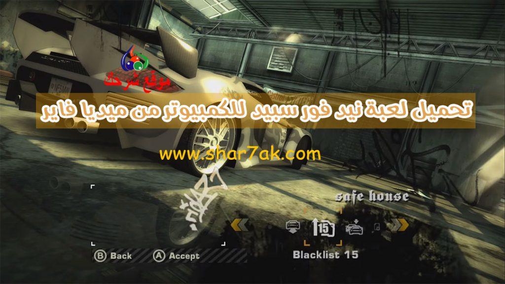 تحميل لعبة نيد فور سبيد للكمبيوتر من ميديا فاير Need For Speed Download