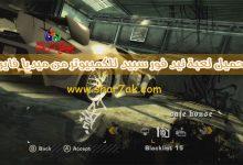 Photo of تحميل لعبة نيد فور سبيد للكمبيوتر من ميديا فاير Need For Speed Download