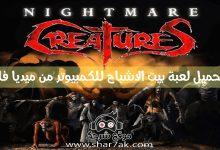 صورة تحميل لعبة بيت الاشباح للكمبيوتر من ميديا فاير Nightmare Creatures