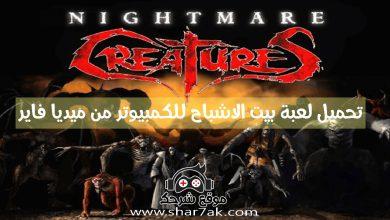 Photo of تحميل لعبة بيت الاشباح للكمبيوتر من ميديا فاير Nightmare Creatures