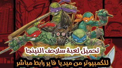 Photo of تحميل لعبة سلاحف النينجا للكمبيوتر من ميديا فاير الجزء 1 و 2