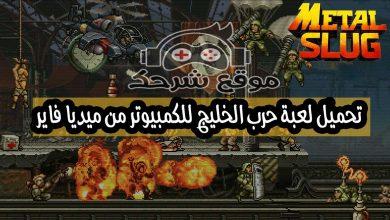 صورة تحميل لعبة حرب الخليج للكمبيوتر من ميديا فاير Metal Slug الاصلية القديمة