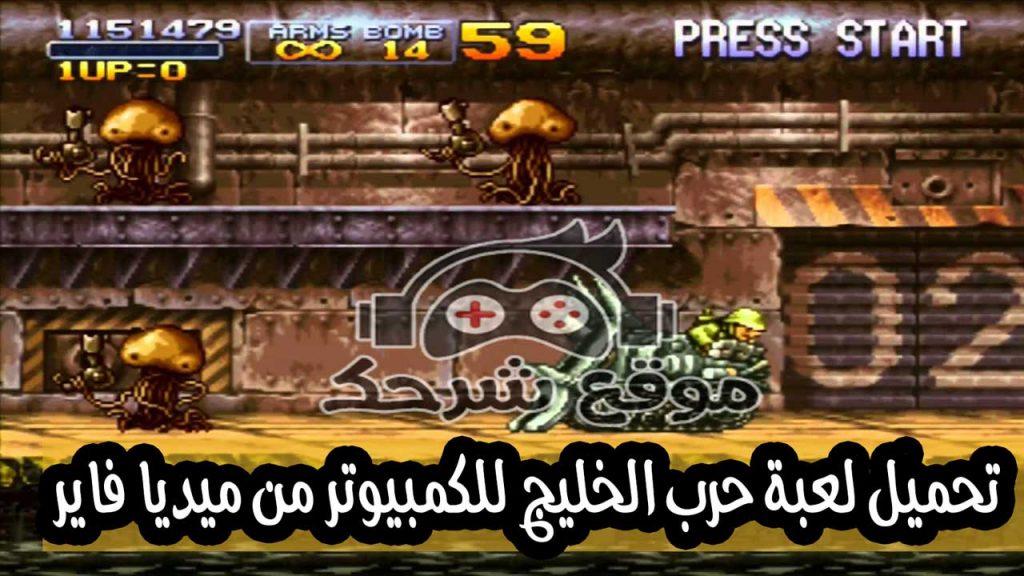 تحميل لعبة حرب الخليج للكمبيوتر من ميديا فاير Metal Slug