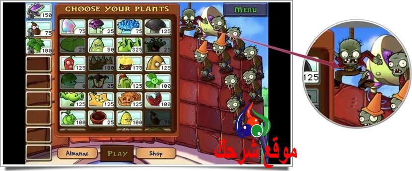 ابحث عن الزومبي الذي يصل إليك أولا قبل انتقائك للنباتات