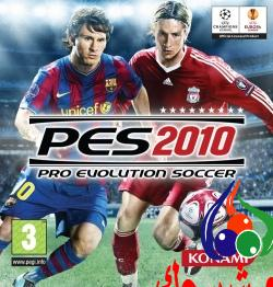 لعبة بيس 2010 للكمبيوتر برابط واحد