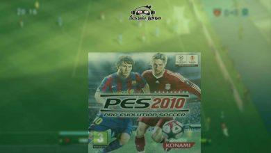 صورة تحميل لعبة بيس 2010 للكمبيوتر برابط واحد | تنزيل لعبة pes 2010 للكمبيوتر مضغوطة