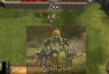 صورة تحميل لعبة صلاح الدين 2 للكمبيوتر | تنزيل صلاح الدين 2 من ميديا فاير