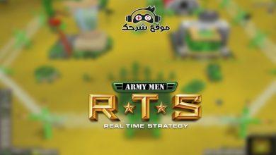 صورة تحميل لعبة الجيش الاخضر 3 للكمبيوتر | تنزيل لعبة Army Men RTS