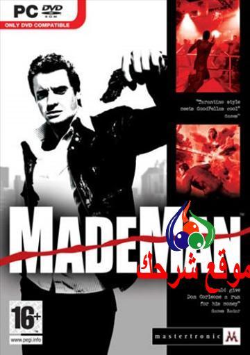 لعبة made man