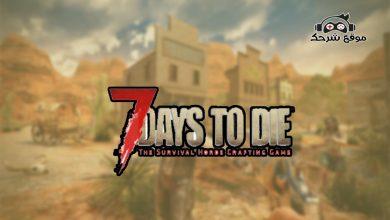 صورة تحميل لعبة 7 Days To Die من ميديا فاير للكمبيوتر | لعبة شبيهه لماين كرافت