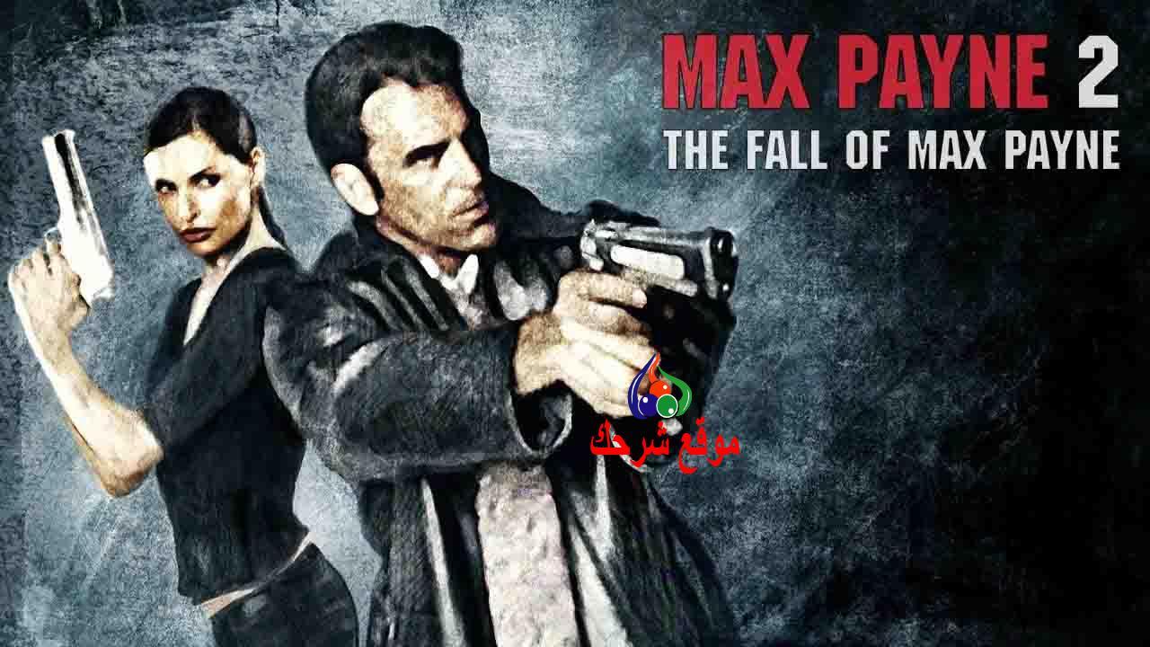 معلومات عن لعبة Max Payne 2