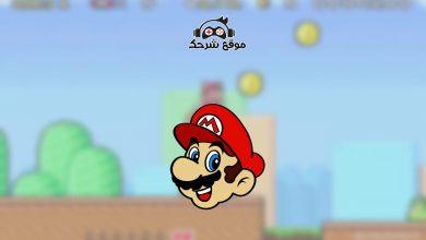 صورة تحميل لعبة ماريو للكمبيوتر كاملة | تنزيل Super Mario القديمة برابط مباشر
