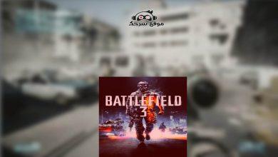 صورة تحميل لعبة باتل فيلد 3 للكمبيوتر | تنزيل Battlefield 3 كاملة