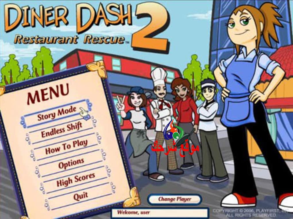 لعبة diner dash