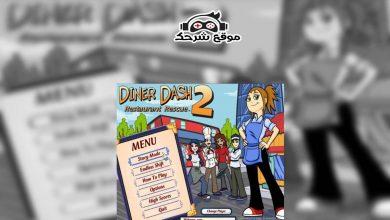 صورة تحميل لعبة دينر داش تحضير الطعام للزبائن للكمبيوتر Download Diner Dash 2