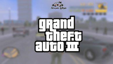 صورة تحميل لعبة جاتا 3 من ميديا فاير بحجم صغير للكمبيوتر | Download GTA 3
