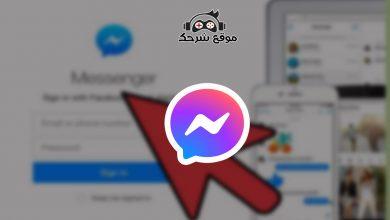 صورة تحميل ماسنجر للكمبيوتر | تنزيل Messenger للكمبيوتر 2021 مع الشرح