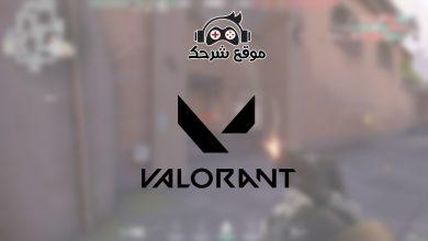 صورة تحميل لعبة Valorant للكمبيوتر | تنزيل فالورانت مع الشرح