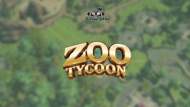 صورة تحميل لعبة حديقة الحيوان 2021 للكمبيوتر من ميديا فاير Download Zoo Tycoon 2