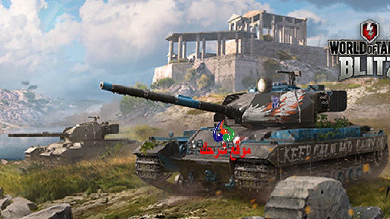 تحميل لعبة عالم الدبابات world of tanks