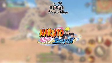 صورة تحميل لعبه ناروتو | تنزيل لعبة Naruto للكمبيوتر من ميديا فاير