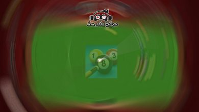 صورة تحميل لعبه بلياردو للكمبيوتر | تنزيل لعبة 8 Ball Pool