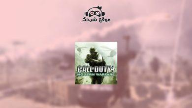 صورة تحميل لعبة كول اوف ديوتي 4 للكمبيوتر من ميديا فاير بحجم صغير Call Of Duty 4