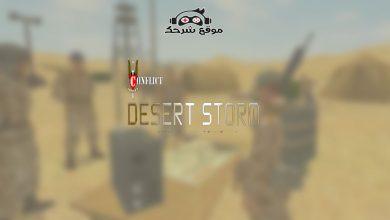 صورة تحميل لعبه عاصفه الصحراء للكمبيوتر | تنزيل لعبة Desert Storm