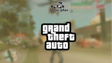 صورة تحميل لعبة جاتا 10 الأصلية للكمبيوتر | تنزيل GTA 10 الجديدة 2021