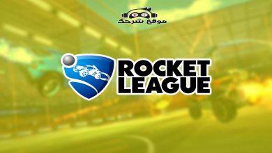 صورة تحميل لعبة Rocket League للكمبيوتر| تنزيل روكيت ليق 2021