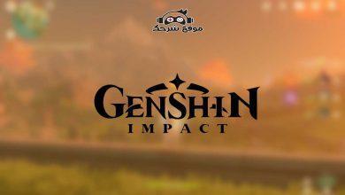 صورة تحميل لعبة قنشن امباكت للكمبيوتر| تنزيل لعبة Genshin Impact