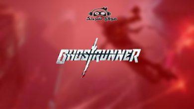 صورة تحميل لعبة الشبح للكمبيوتر | تنزيل لعبة ghostrunner لعبة الغموض الاثارة