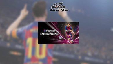 صورة تحميل لعبة بيس 2020 من ميديا فاير للكمبيوتر | تنزيل PES 20