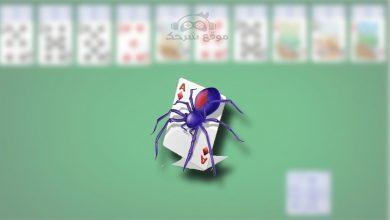 صورة تحميل لعبة الكوتشينة المصرية للكمبيوتر | تنزيل Spider Solitaire على الكمبيوتر