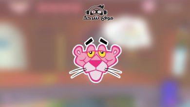 صورة تحميل لعبة النمر الوردي Pink Panther مضغوطة للكمبيوتر مجانًا