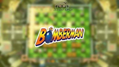 صورة تحميل لعبة بومبر مان للكمبيوتر | تنزيل bomber man