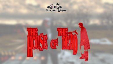 صورة تحميل لعبة بيت الرعب 1 القديمة مضغوطة من ميديا فاير للكمبيوتر | تنزيل House of the Dead