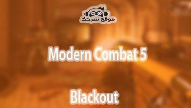 صورة تحميل لعبة مودرن كومبات 5 بلاك آوت للكمبيوتر | Modern Combat 5 برابط مباشر
