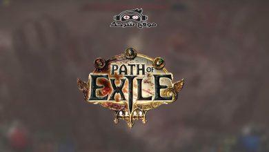 صورة تحميل لعبة path of exile برابط مباشر من ميديا فاير للكمبيوتر