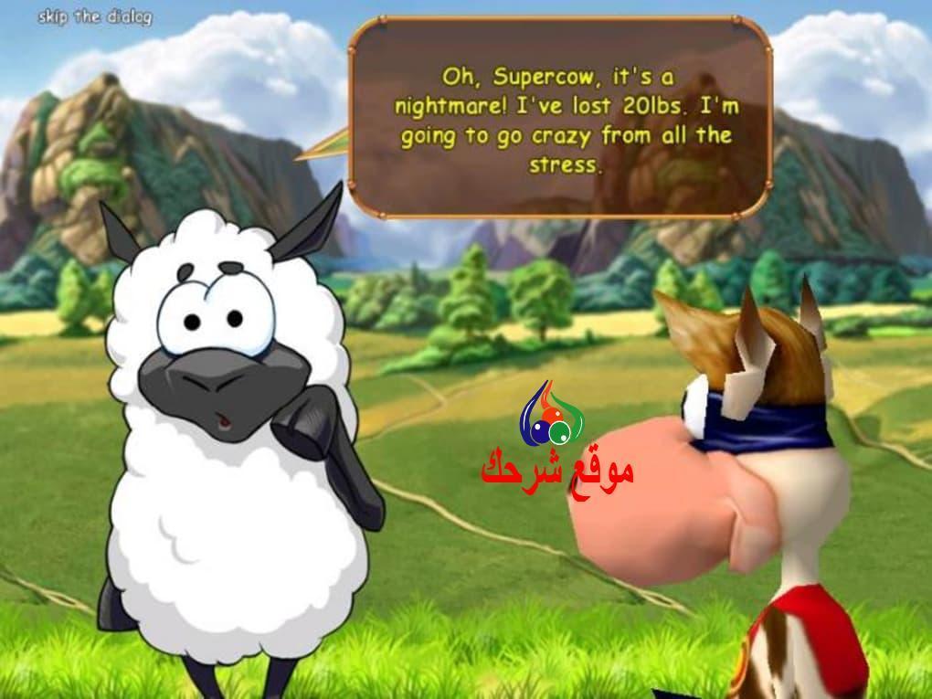 تحميل لعبة البقرة