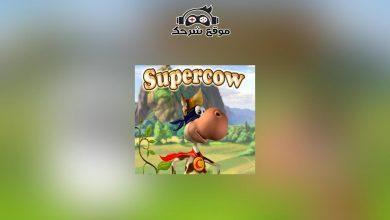 صورة تحميل لعبة البقرة للكمبيوتر | تنزيل لعبة supercow للكمبيوتر