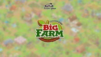 صورة تحميل لعبة المزرعة الكبيرة | تنزيل لعبة Big Farm للكمبيوتر بحجم خفيف