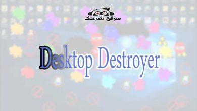 صورة تحميل لعبه تكسير الشاشه للكمبيوتر : تنزيل لعبة Desktop Destroyer
